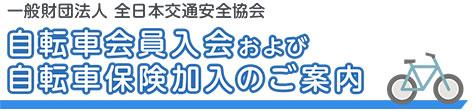 全日本交通安全協会の自転車保険「サイクル安心保険」ロゴマーク